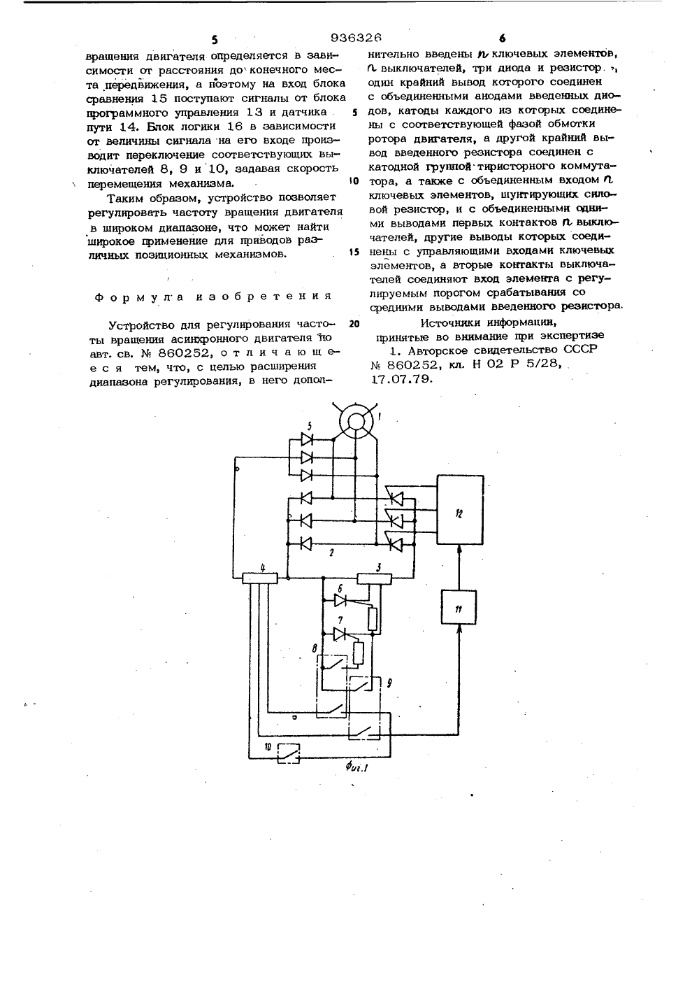 Регулировка оборотов асинхронного двигателя своими руками 21