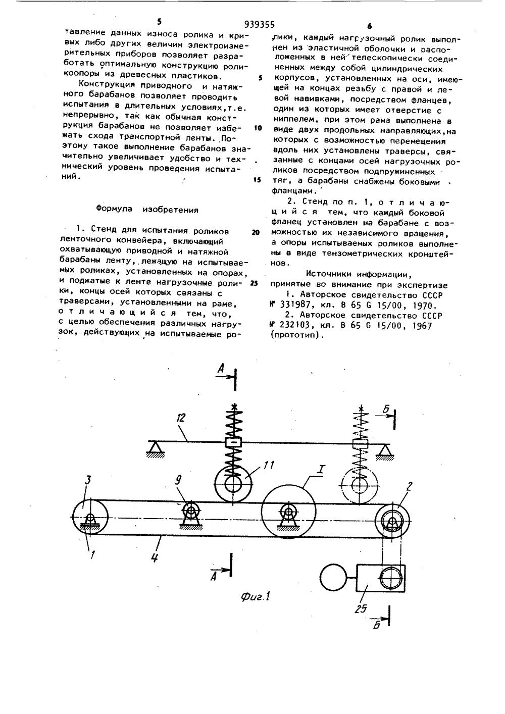 Испытания ленточных конвейеров схема навозоуборочного транспортера