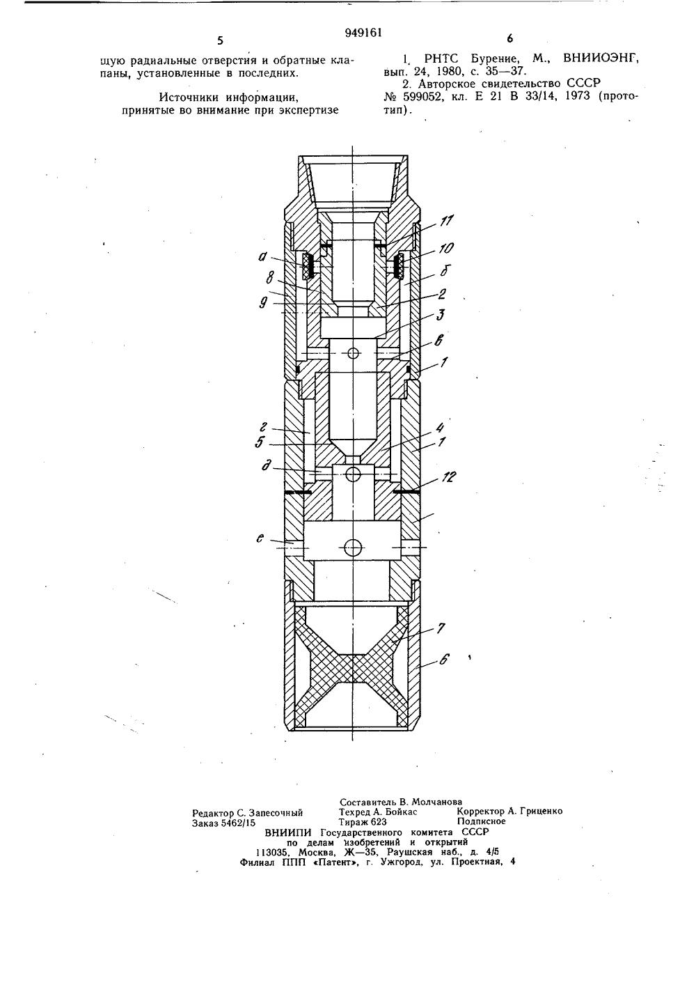 Устройство для установки цементных мостов в скважине