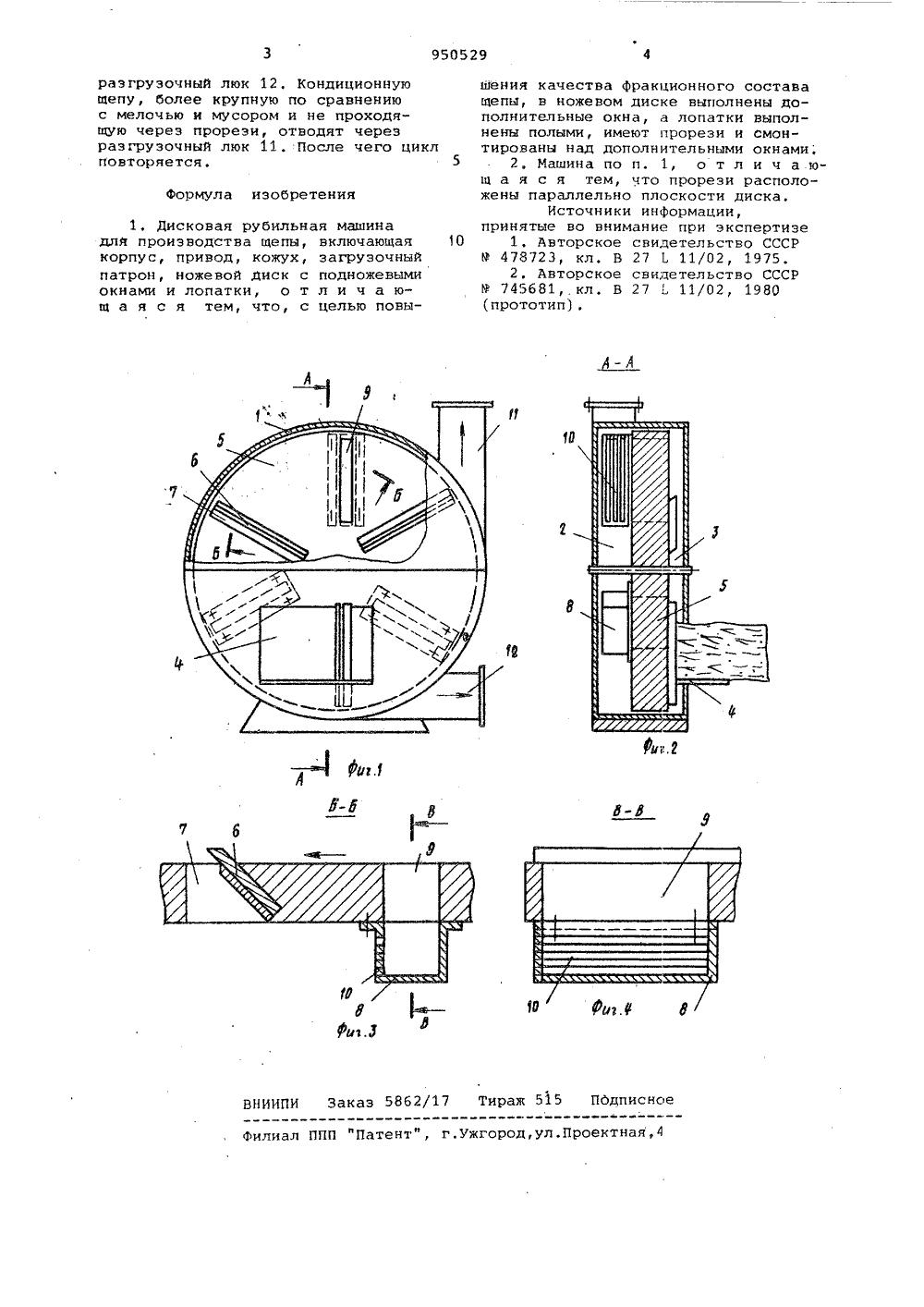 Рубильная машина для производства дров чертежи