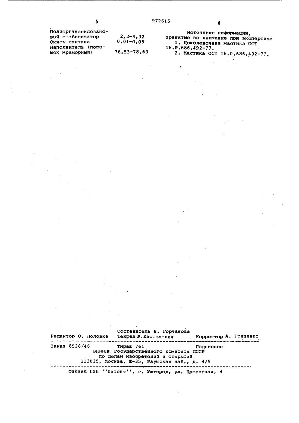 Мастика на основе эд-5 полиуретановый потолочный круг монтаж