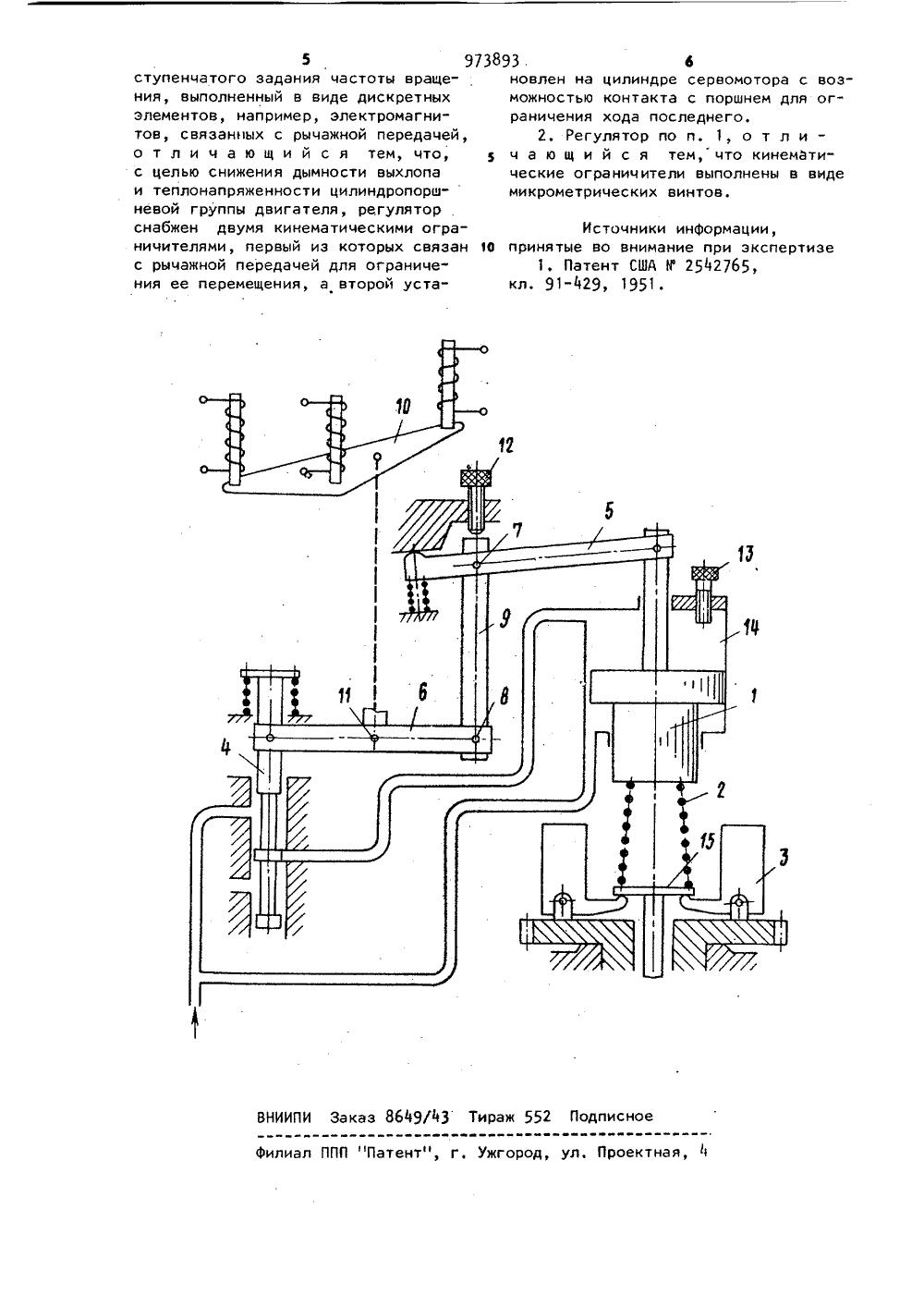 Схема регулятора частоты вращения фото 322