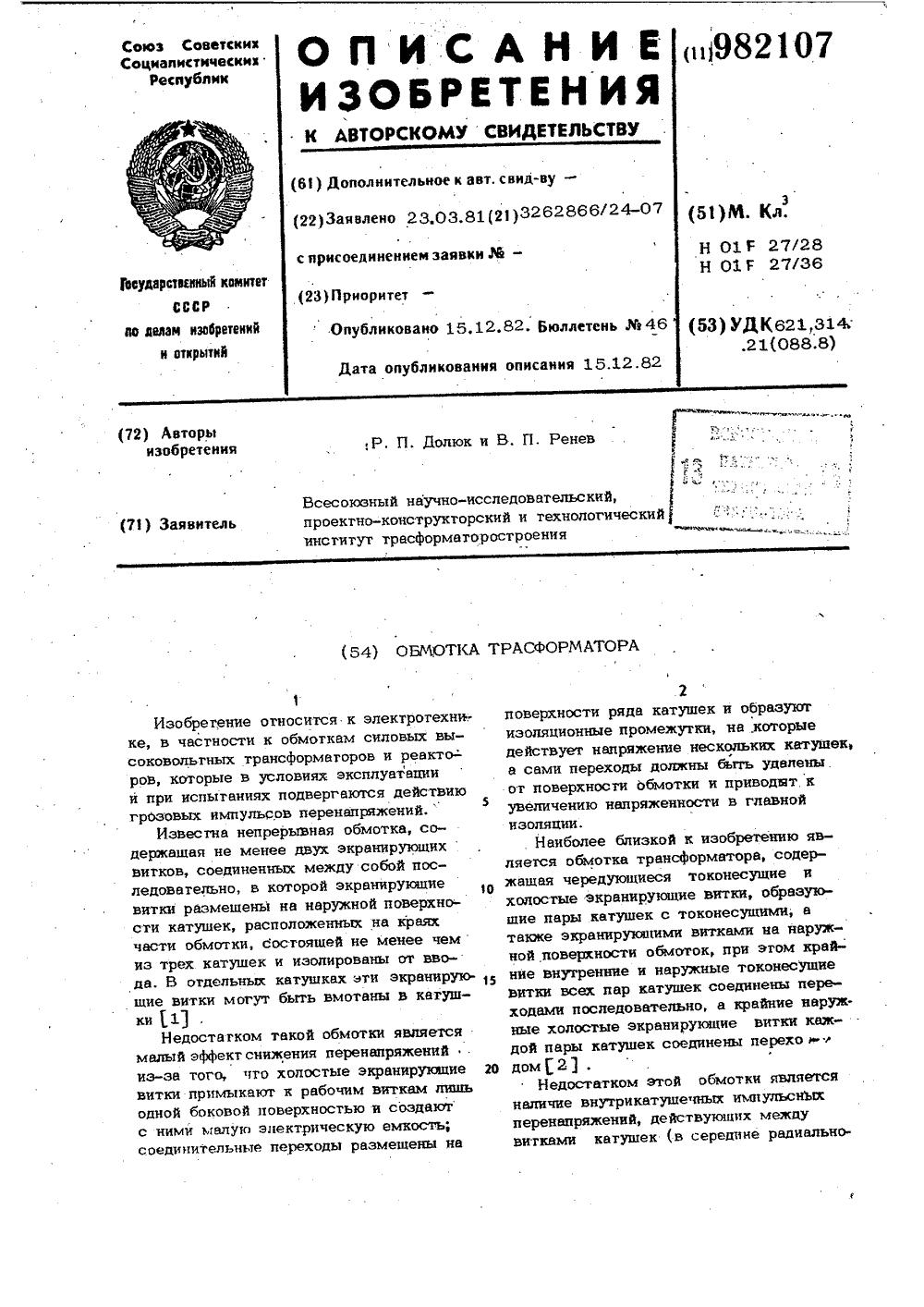 схема соединения обмоток трансформатора 11/21