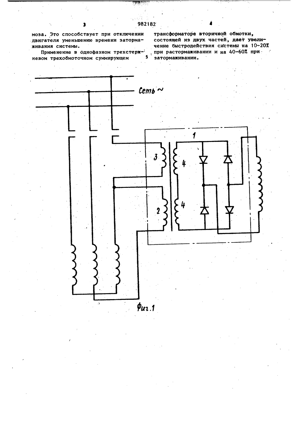 Тормоз для асинхронного электродвигателя своими руками 43