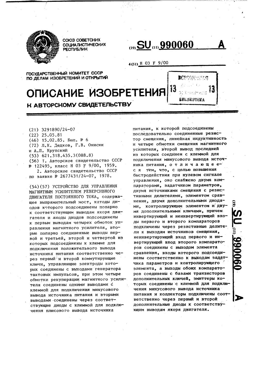 3. л. схема управления фазорасщепителем.