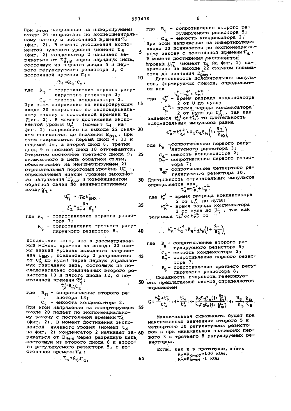 схема генератора с регулируемой частотой и скважностью