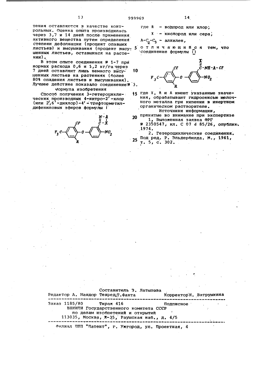 Гетероциклические соединения в 8 т под ред р эльдерфилда