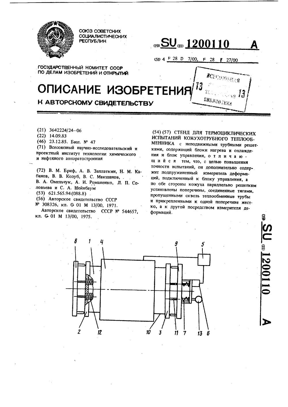 Стенд теплообменником Пластинчатый теплообменник ТПлР S11 ST.02. Артём