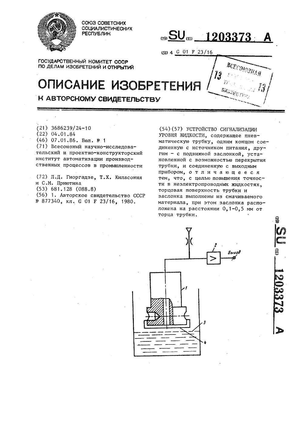 схема сигнализатора уровня жидкости