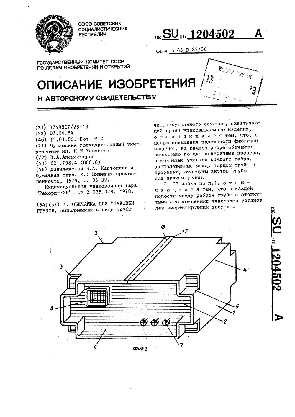 Цилиндрическая обечайка теплообменника Кожухотрубный конденсатор Alfa Laval CRF404-6-M 2P Чебоксары