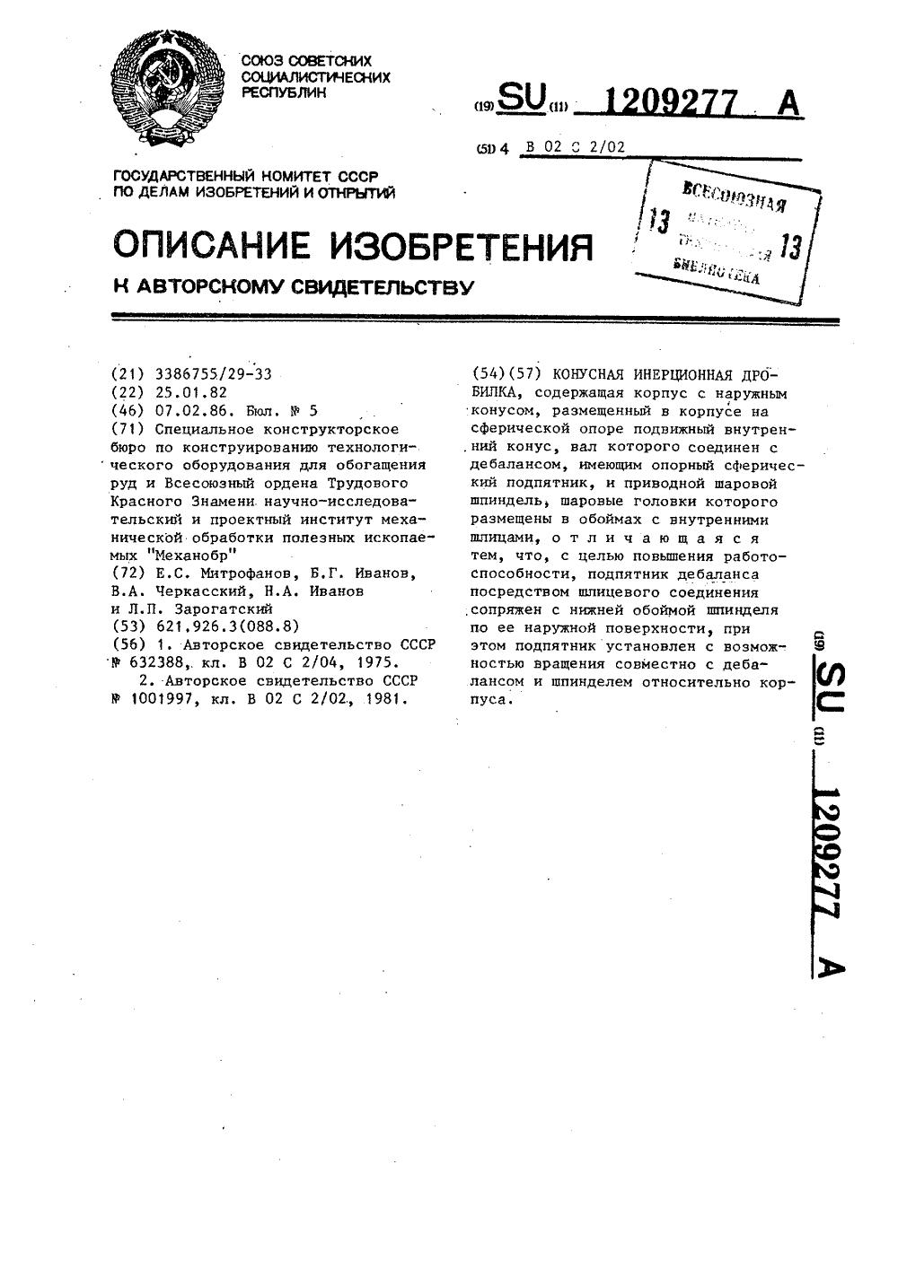 дробильно сортировочный комплекс в Партизанск