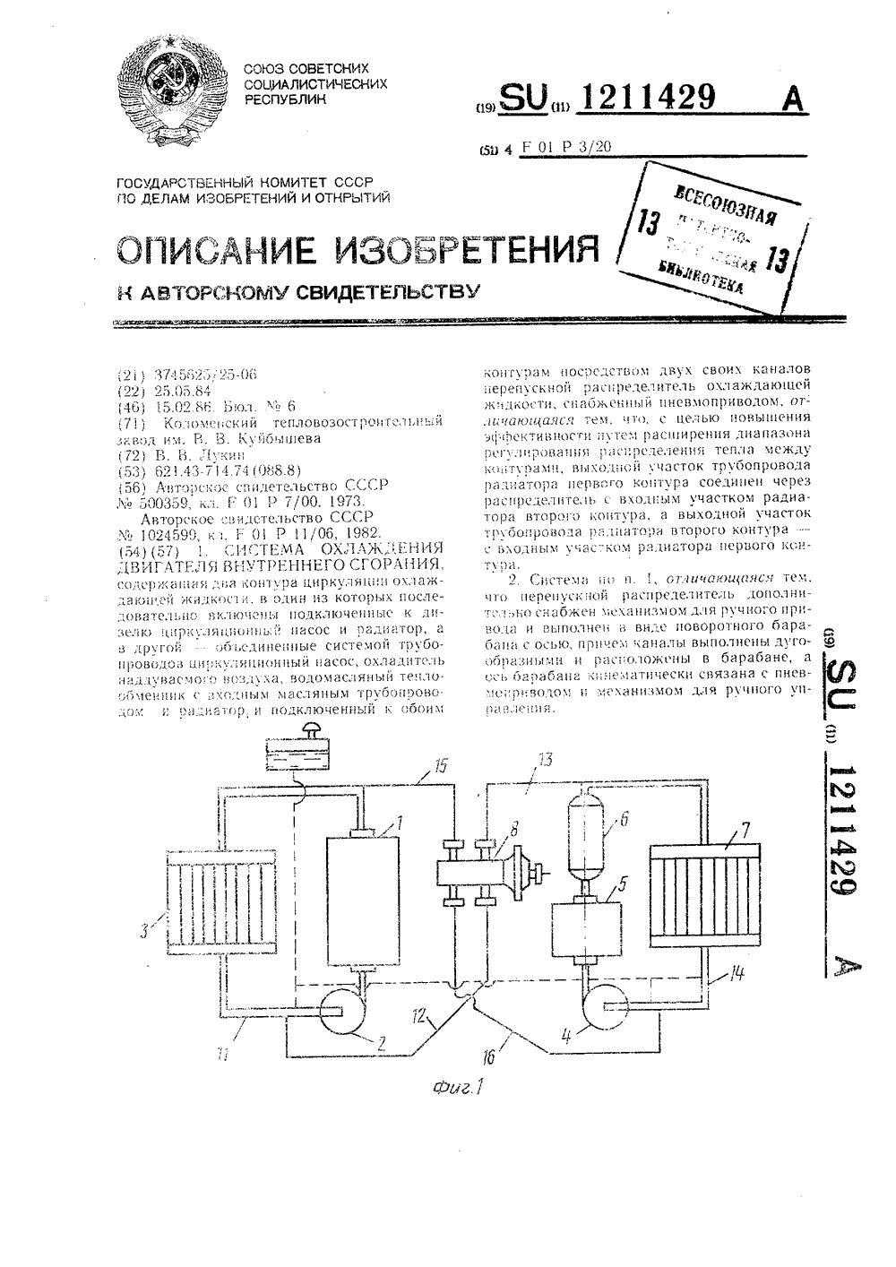 схема двухконтурной системы охлаждения дизеля