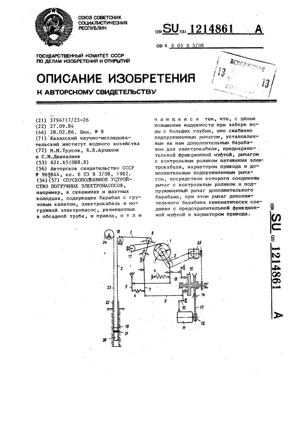 схема устройства водозаборного шахтного колодца