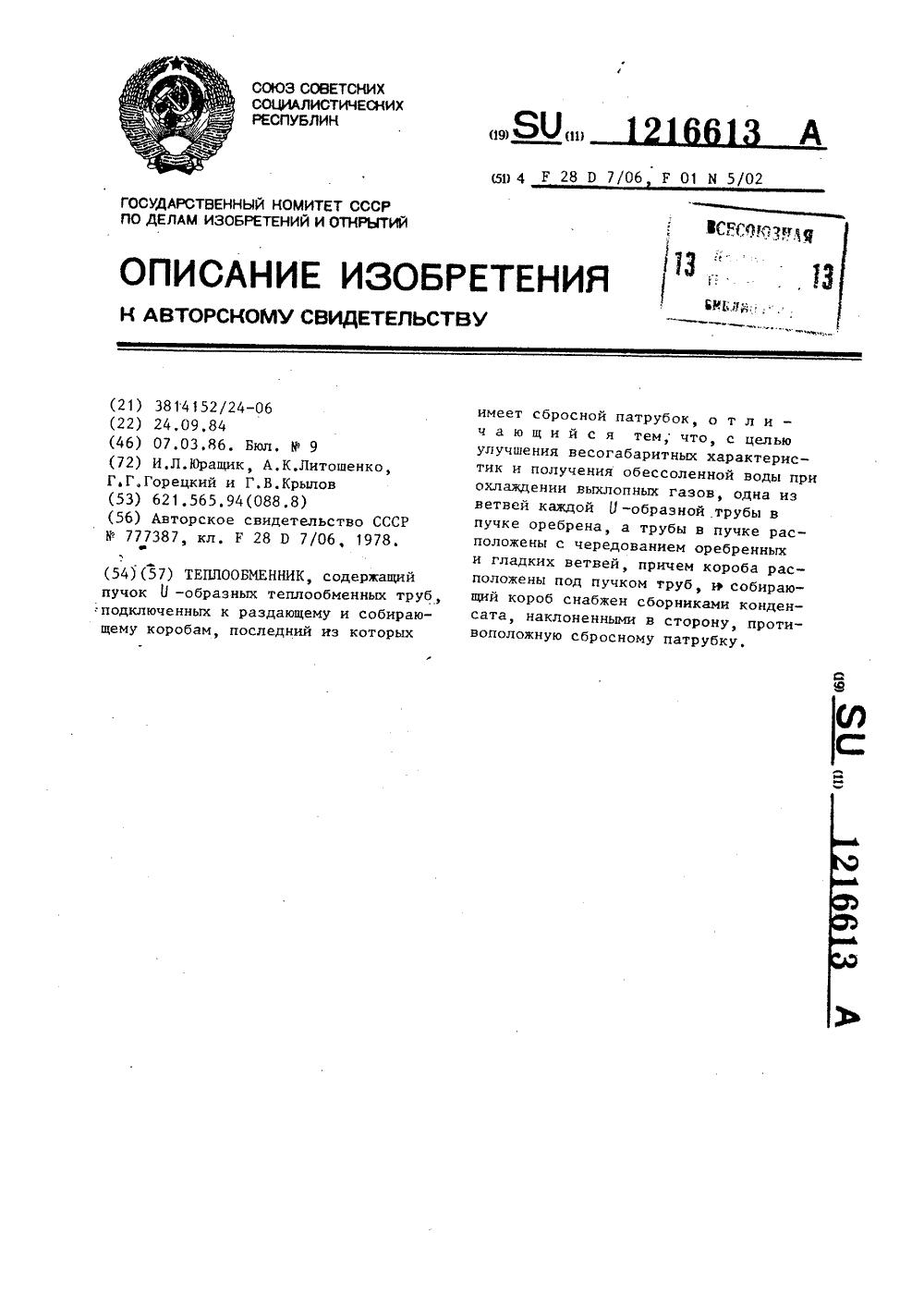 Теплообменник su Кожухотрубный испаритель WTK TCE 143 Сергиев Посад
