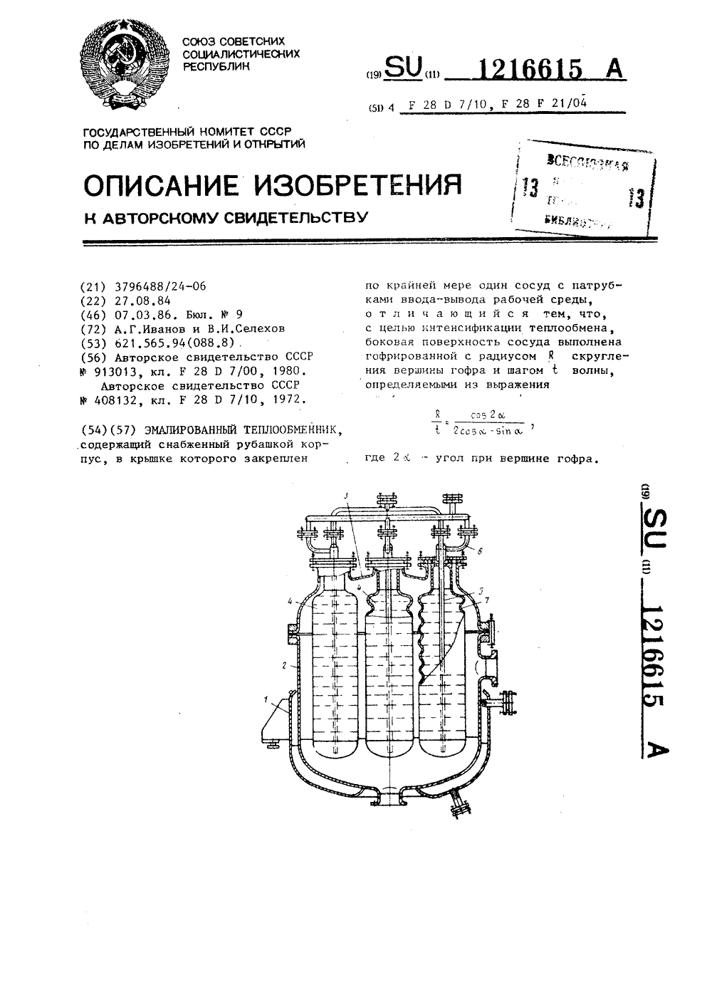 Эмалированный теплообменник печи бавария с теплообменником чугунная