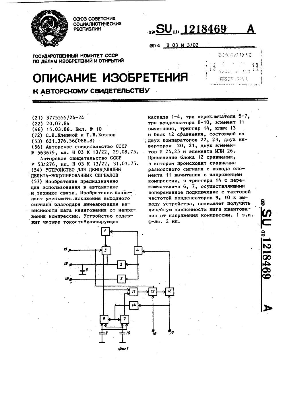 схема фильтра для антен дельта