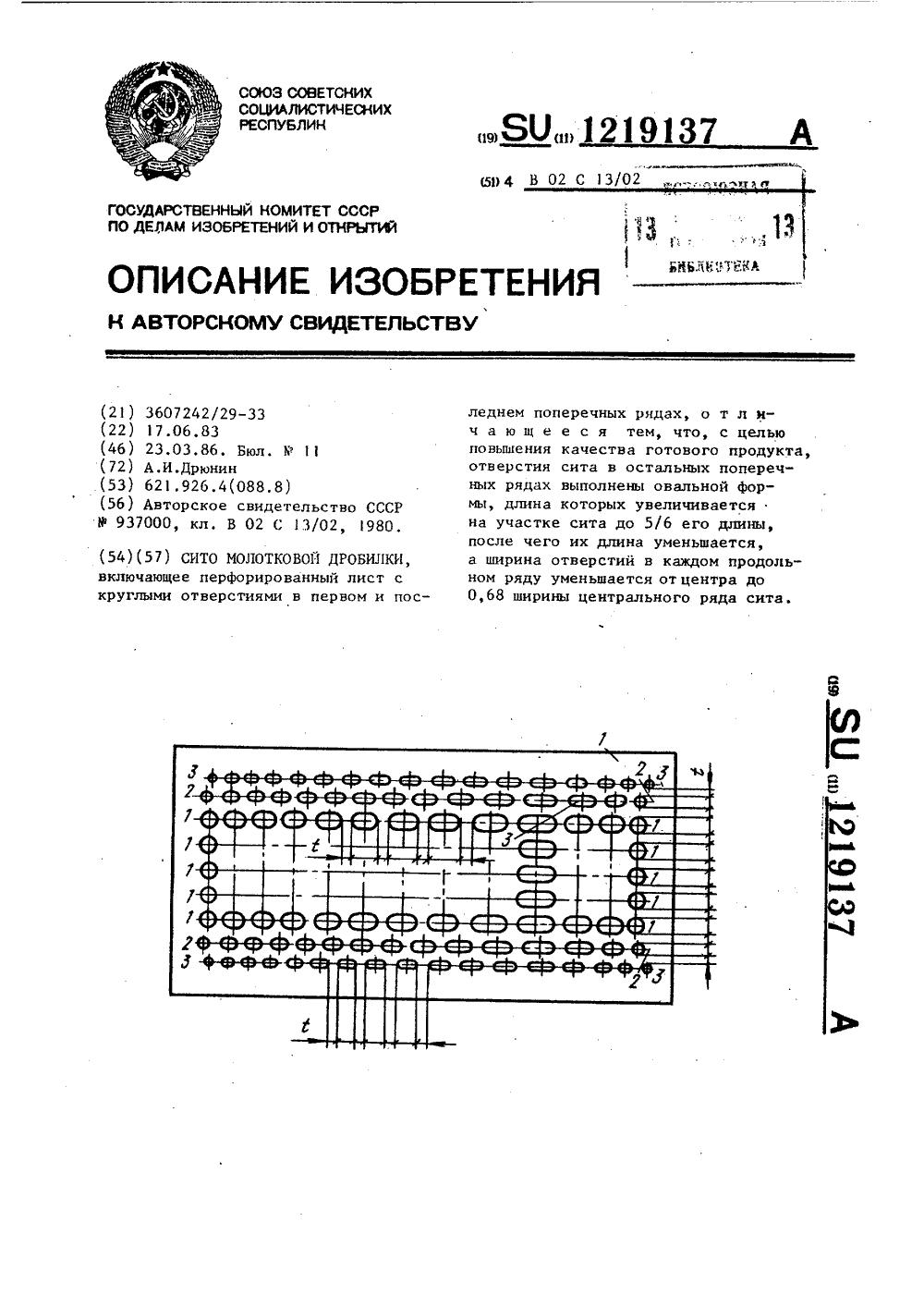 конусная дробилка 1200 в Ленинск-Кузнецкий