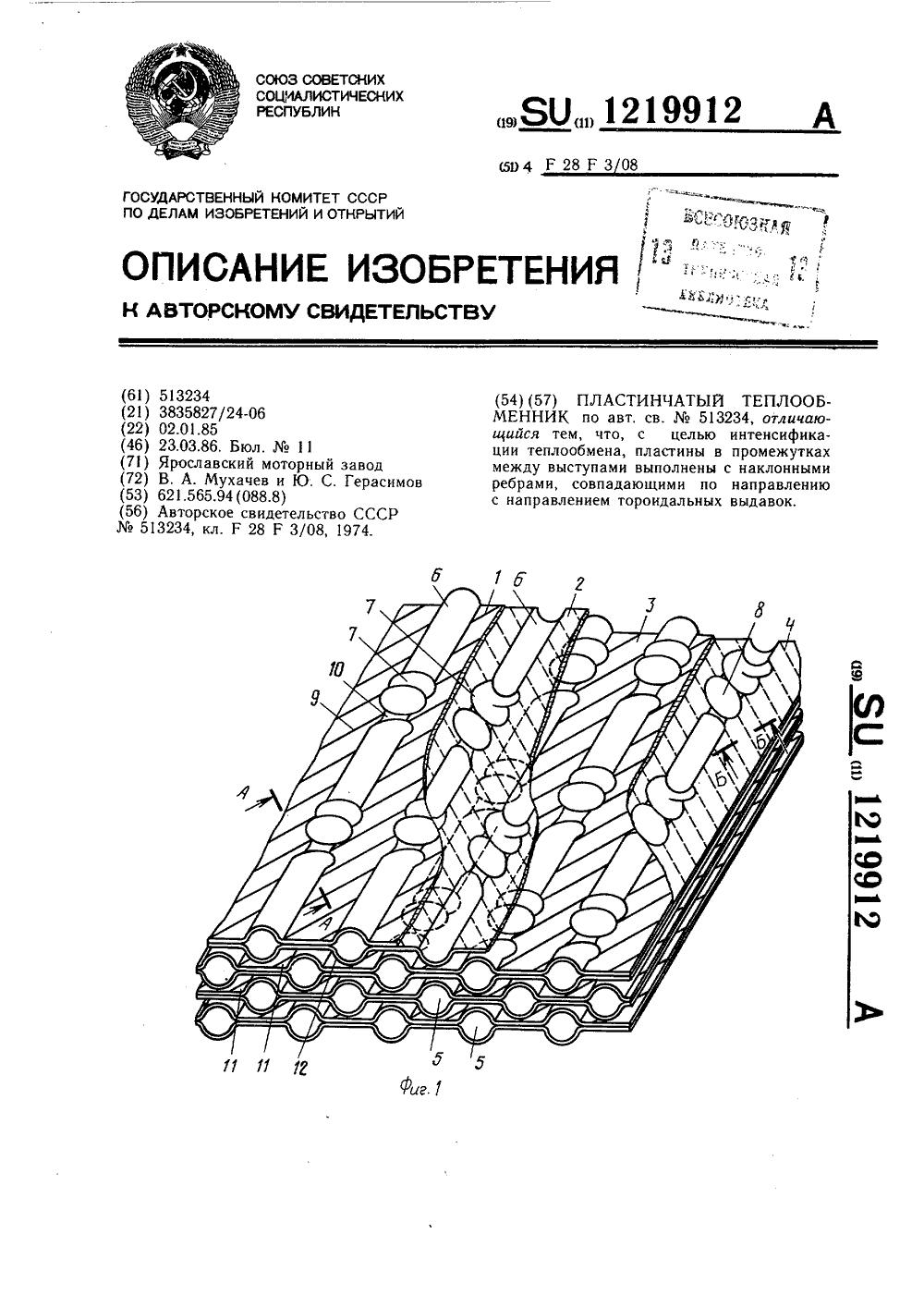 Пластины теплообменника APV SR3 Азов