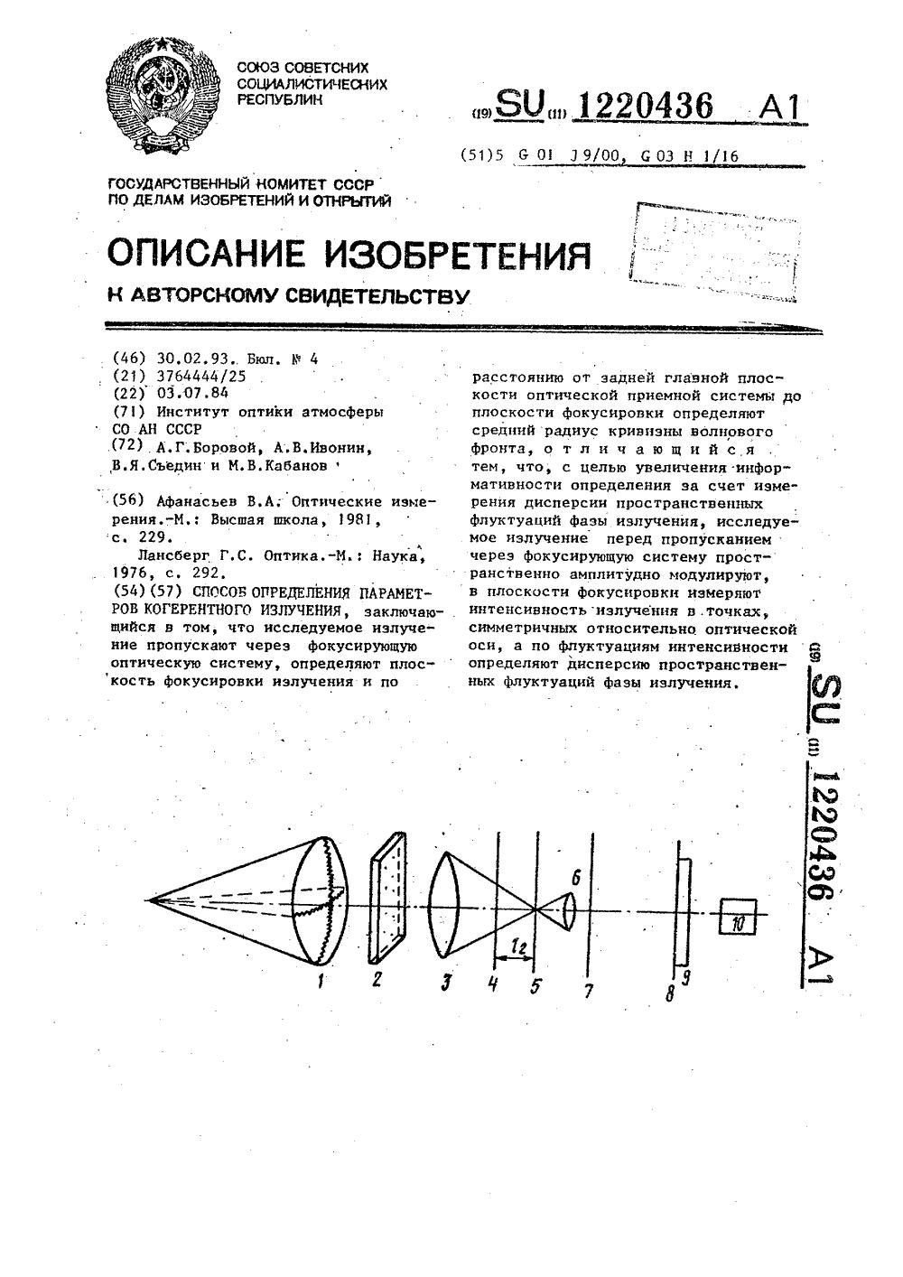 Трихроматический фото