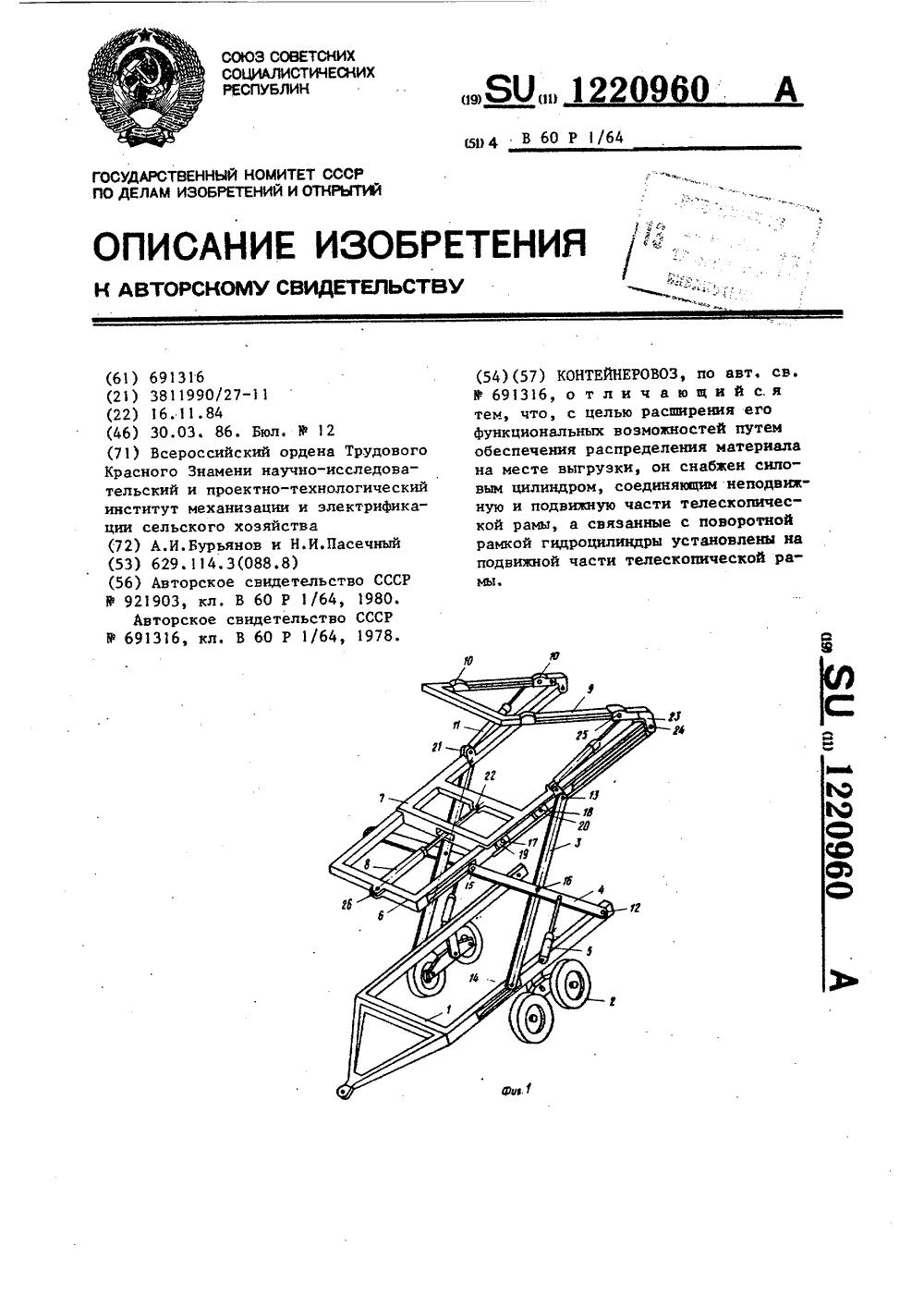 схема механизма контейнеровоза