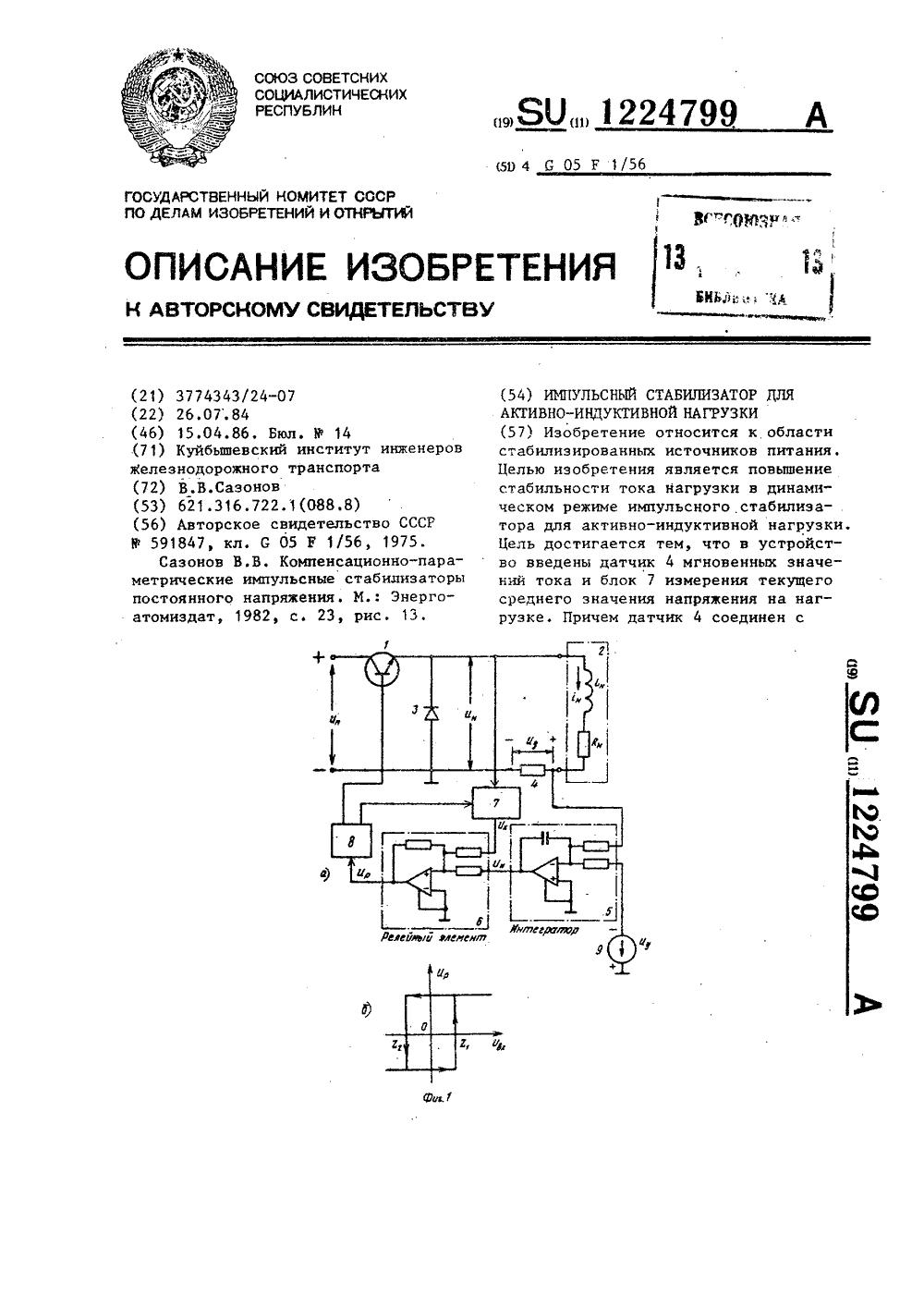 схема импульсного транзисторного стабилизатора