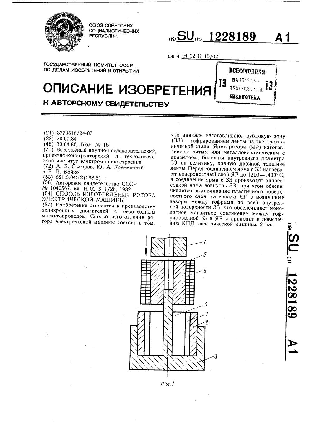 попка мамаши измерение зазоров между сталью ротора и статора Чита