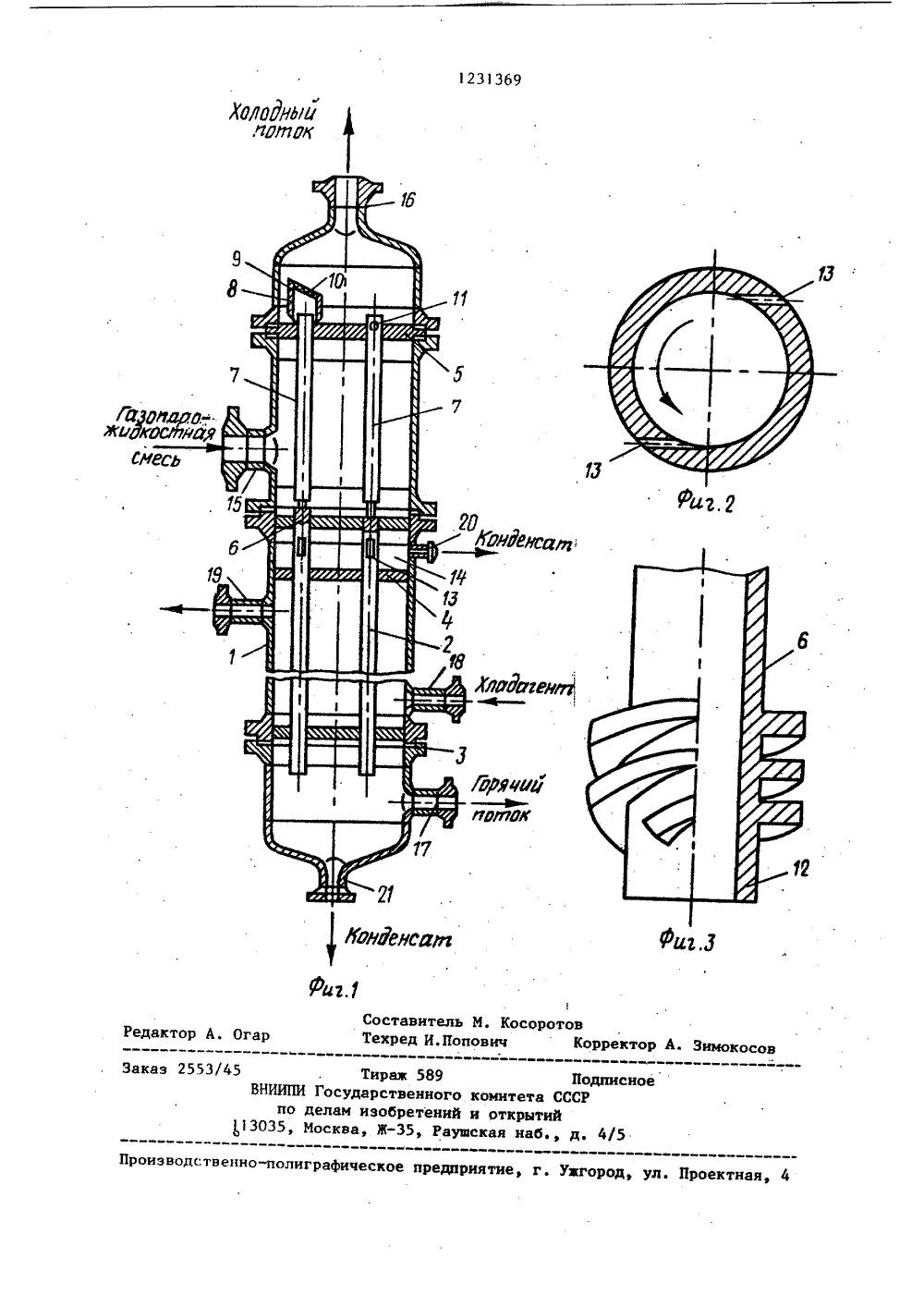 Теплообменник вихревой вертикальный ввк-1 производитель узла обвязки теплообменника беларусь