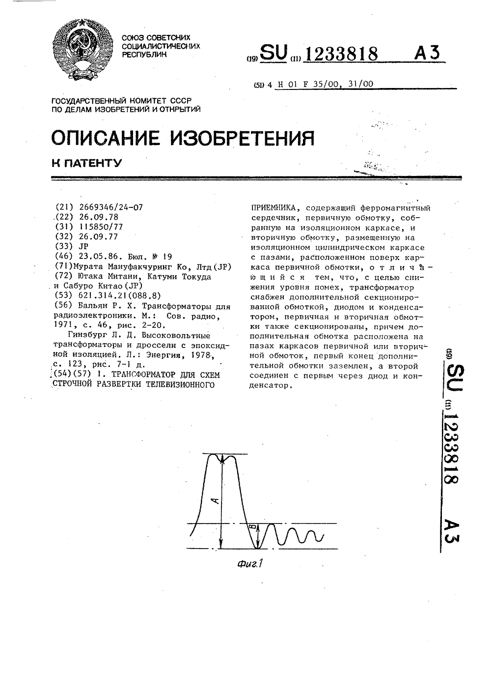 строчный трансформатор рет 1937 схема