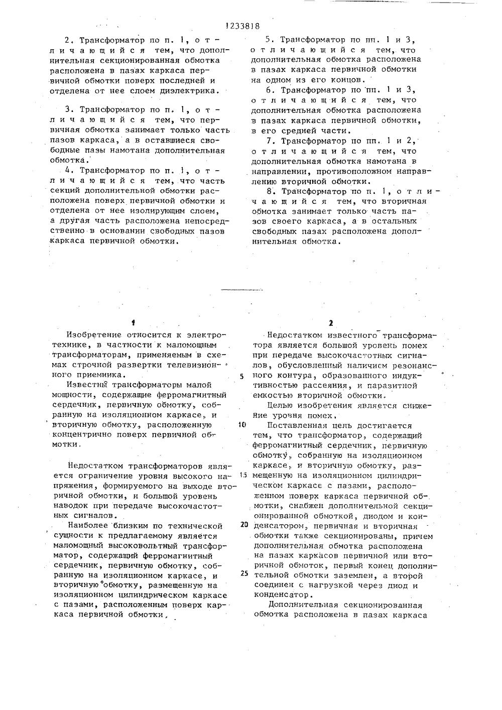 схема трансформатора строчной развертки