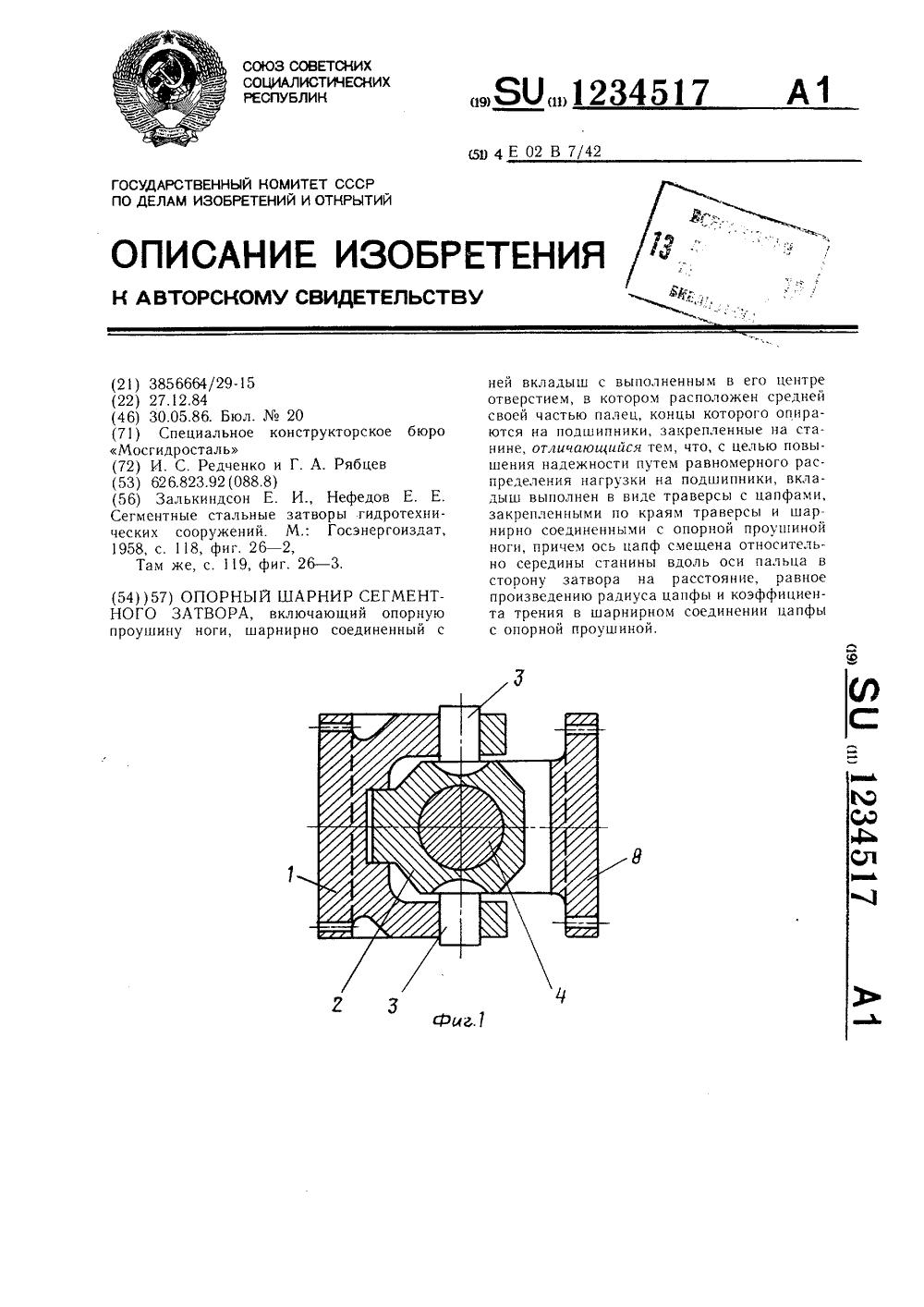 Вододействующий затвор сваи с предварительно изготовленными опорами и анкерными частями; анкерные сваи