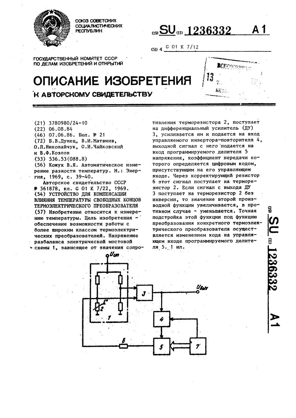 схема работы термоэлектрических устройств