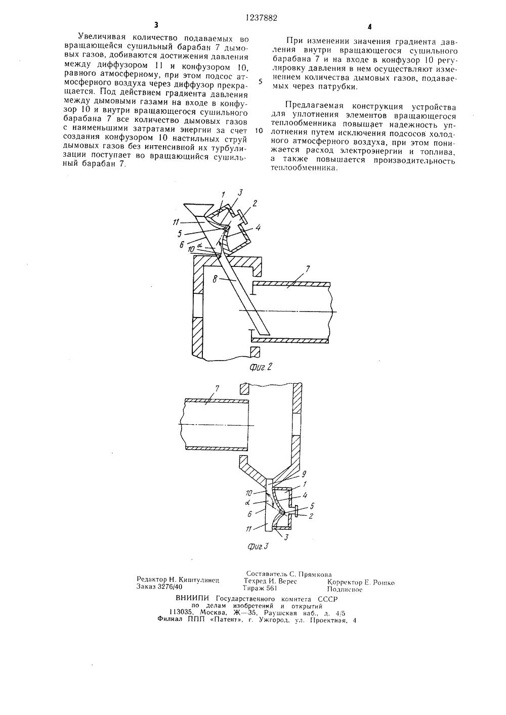 Уплотнения теплообменника КС 46 Москва Уплотнения теплообменника Теплохит ТИ 57 Артём