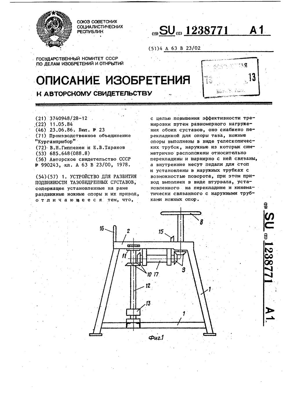 Развитие подвижности тазобедренных суставов наколенники для коленного сустава купить алматы