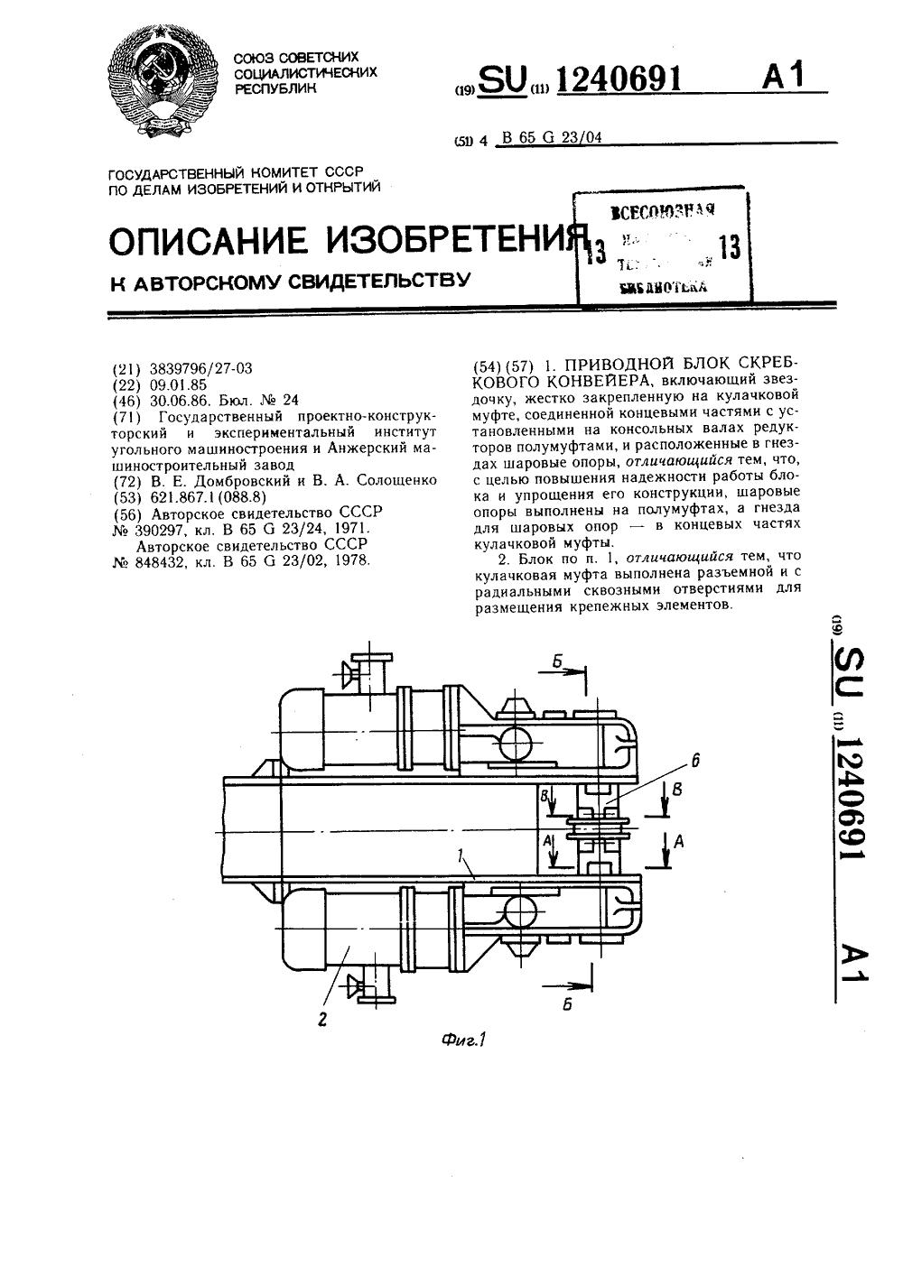 Приводные блоки скребковых конвейеров датчик спидометра транспортер