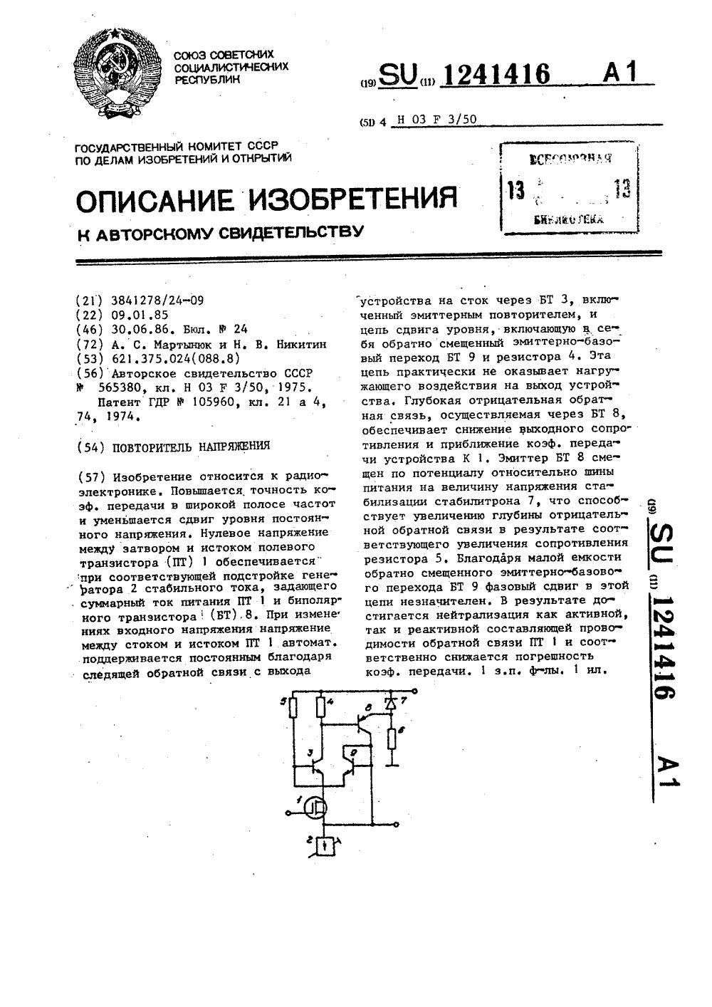 повторитель напряжения на полевом транзисторе схема