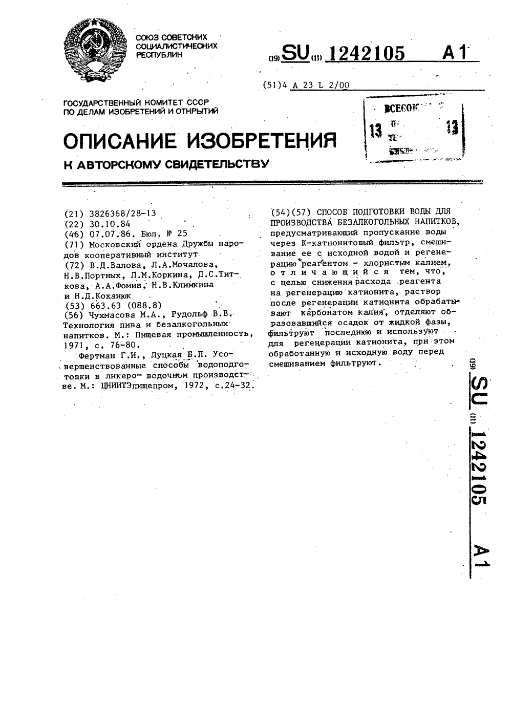 вао 51-4 схема подключения