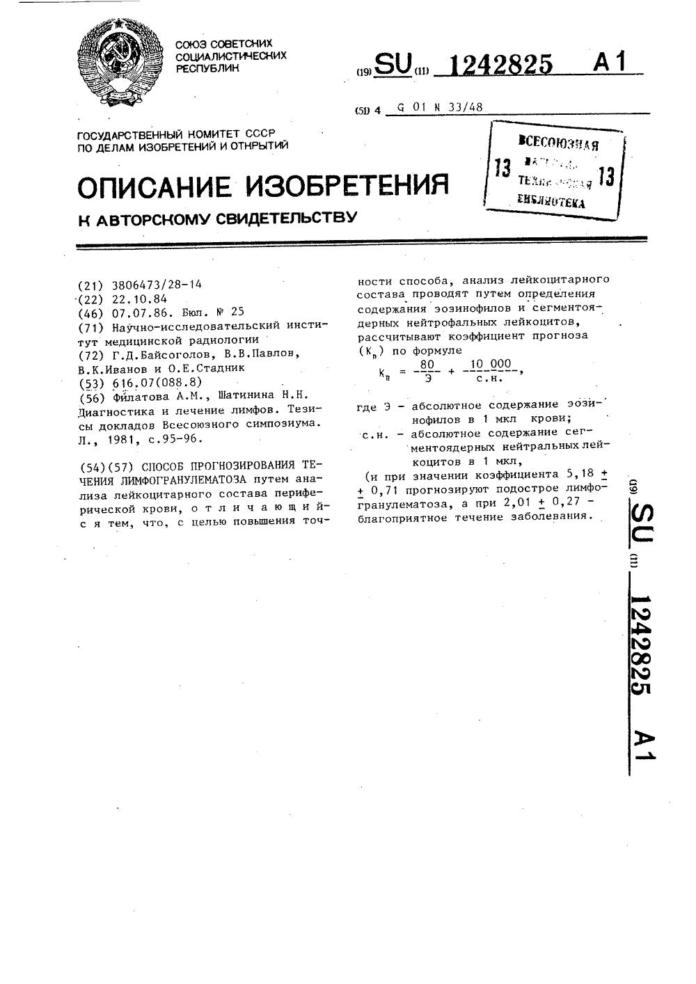 Анализ крови лимфогранулематоз 10 фотография