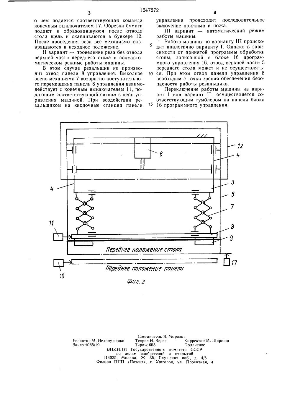 Схема полуавтомата сварочного пдг-200