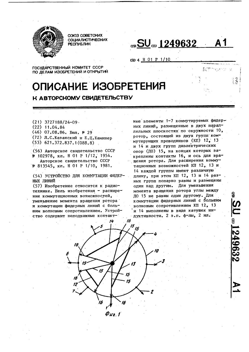справочник по волновым сопротивлениям фидерных линий