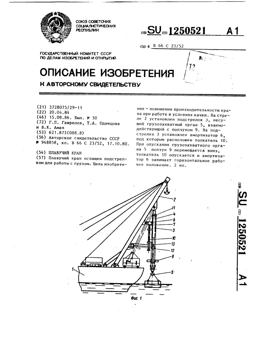 плавучие краны схема