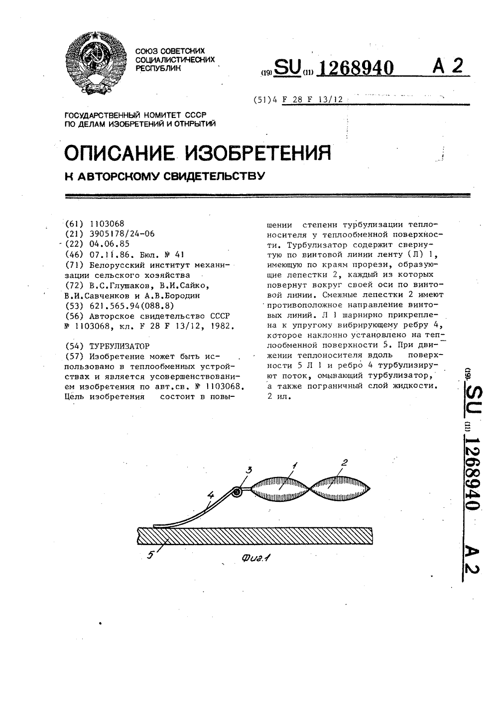 Турболизатор теплообменника устройство печь бавария с теплообменником отзывы