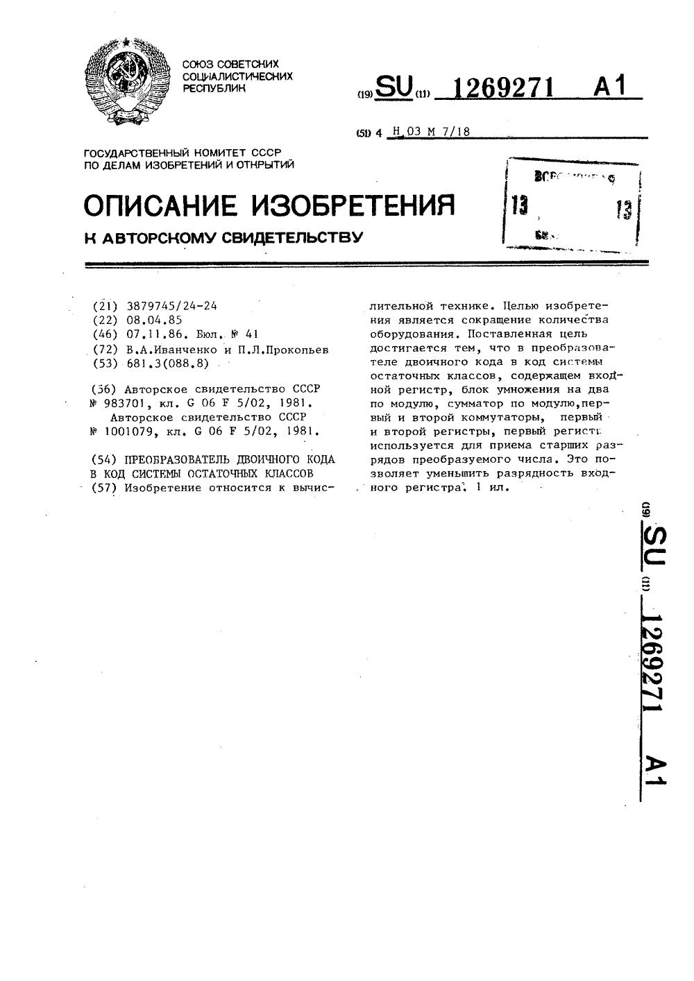 преобразователь кода шифратор схема