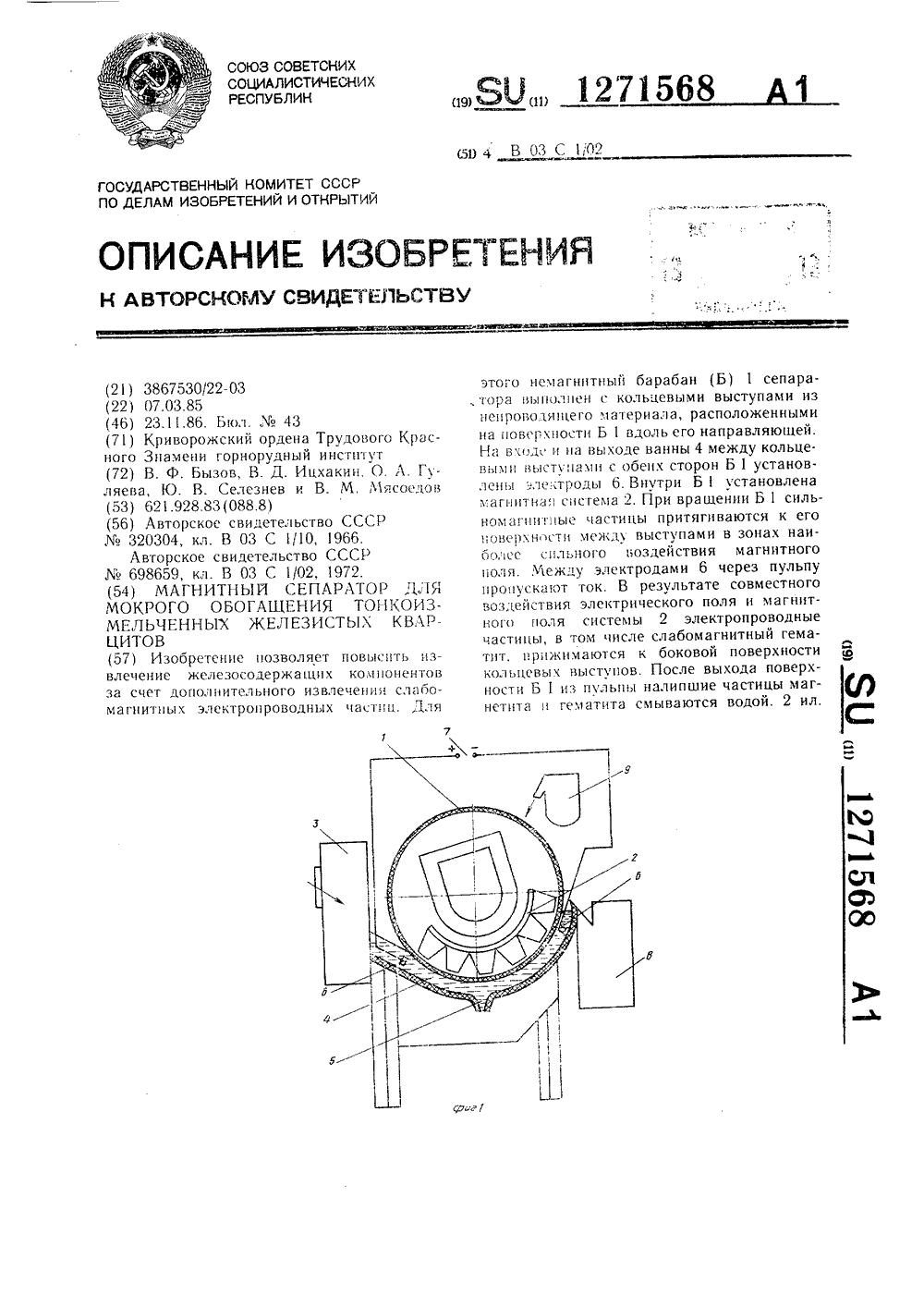сепаратор мокрого обогащения схема