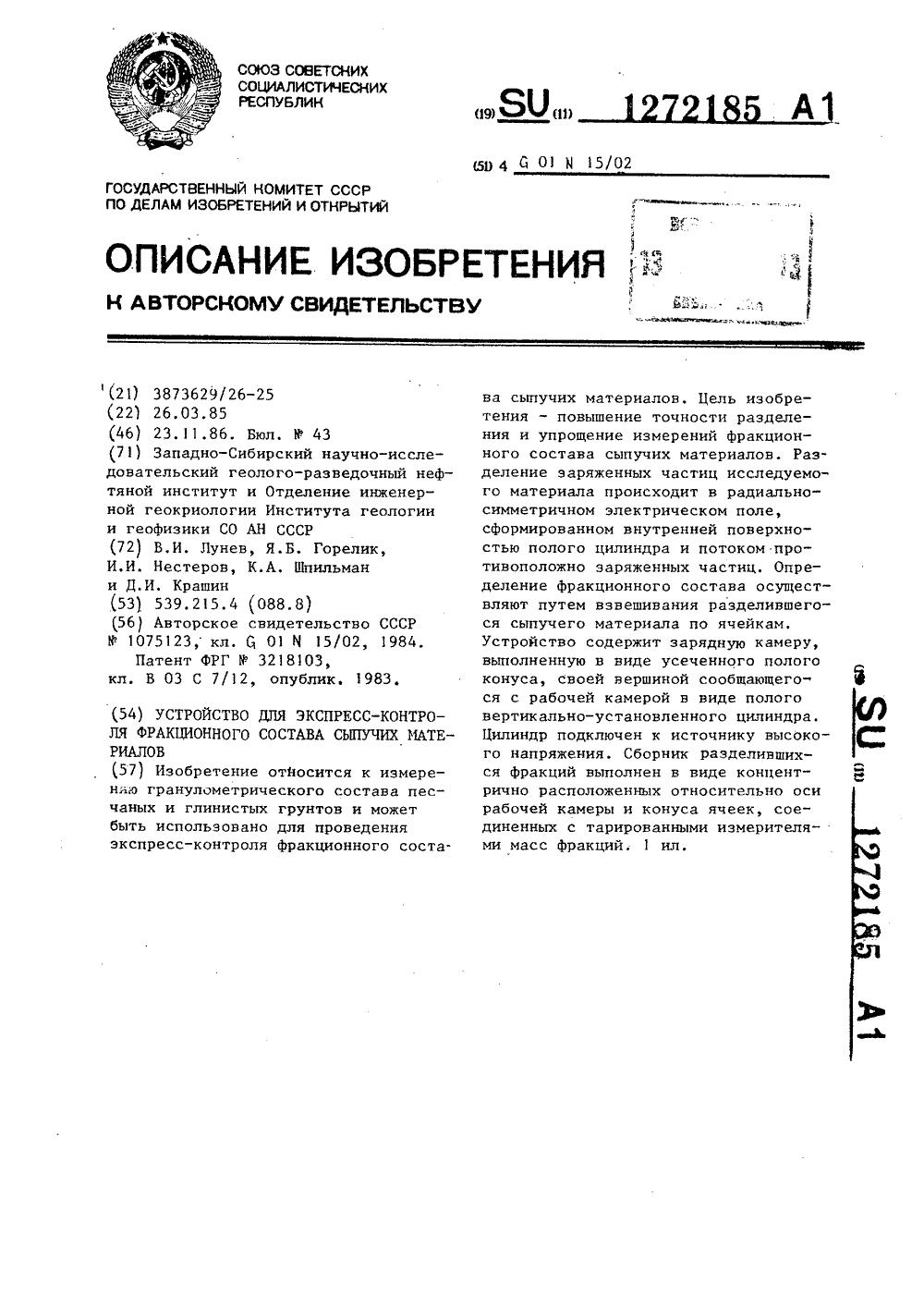 схема генератора шпильмана