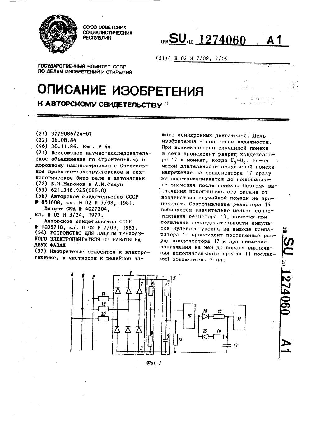 генератор синхронный трехфазный бг-16 схема