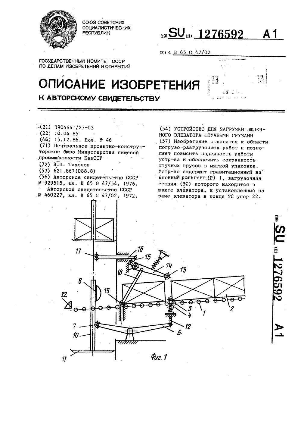 Изобретение элеватора технологическое оборудования элеваторов