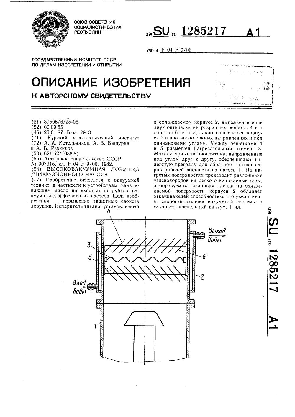 схема диффузионного парамаслянного насоса