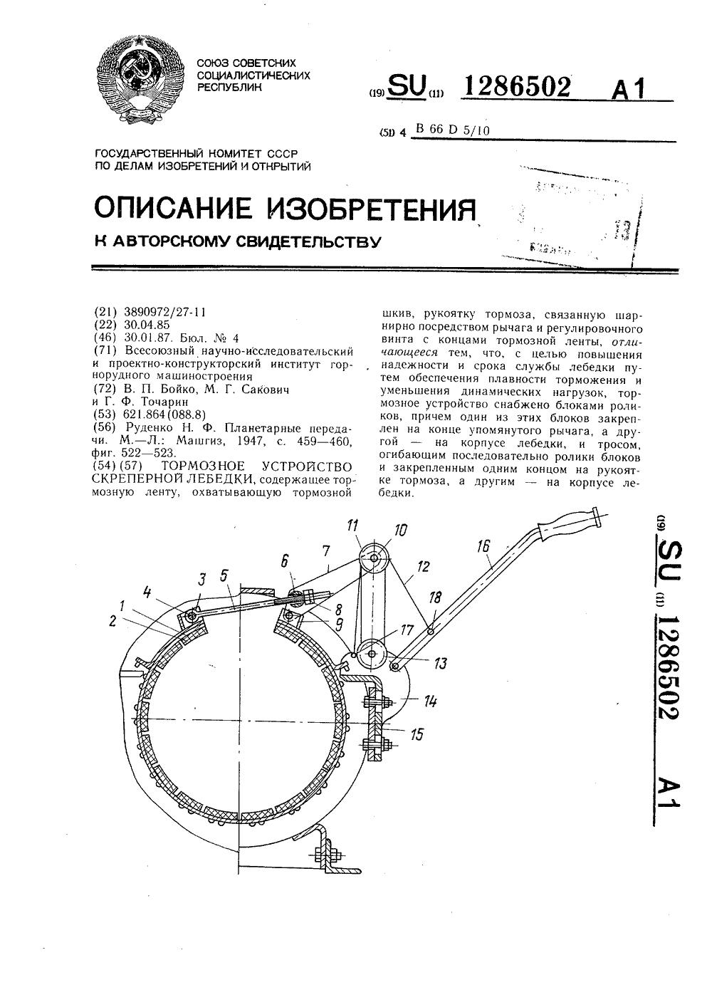 Машинист скреперной лебедки инструкция