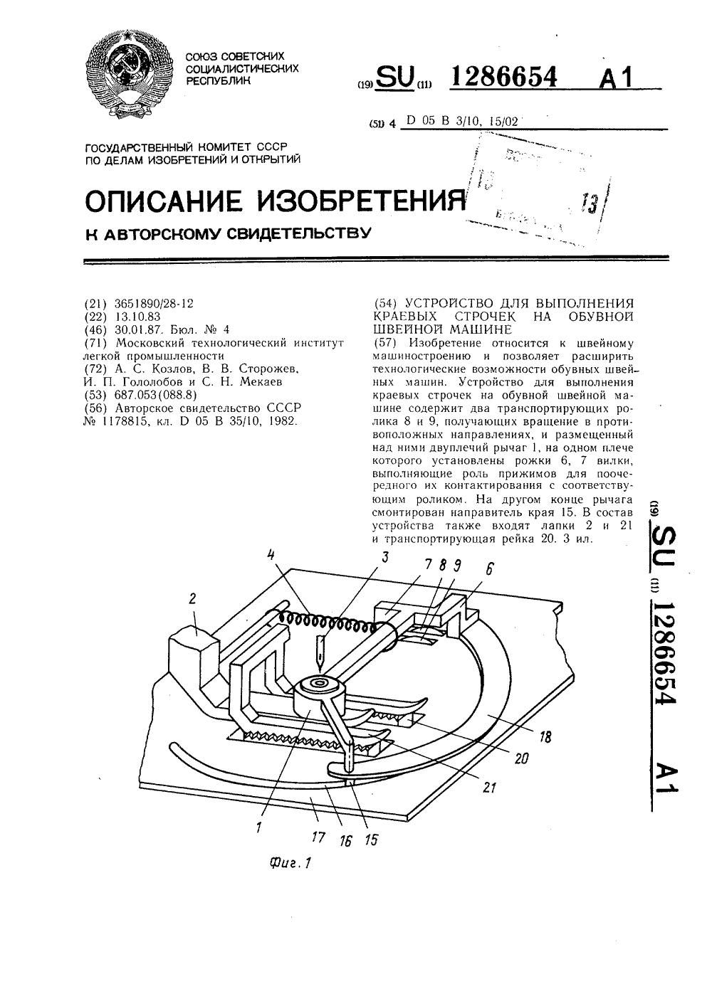 схема строчек на швейной машинке