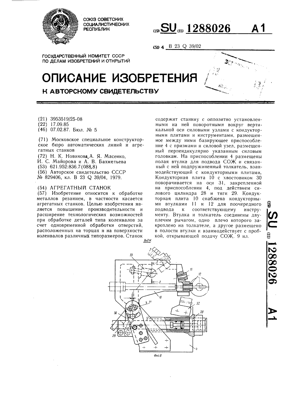сверлильный кондуктор accura